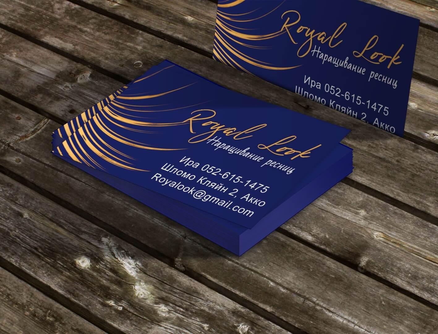 עיצוב כרטיס ביקור לאמנית ריסים וציפורניים