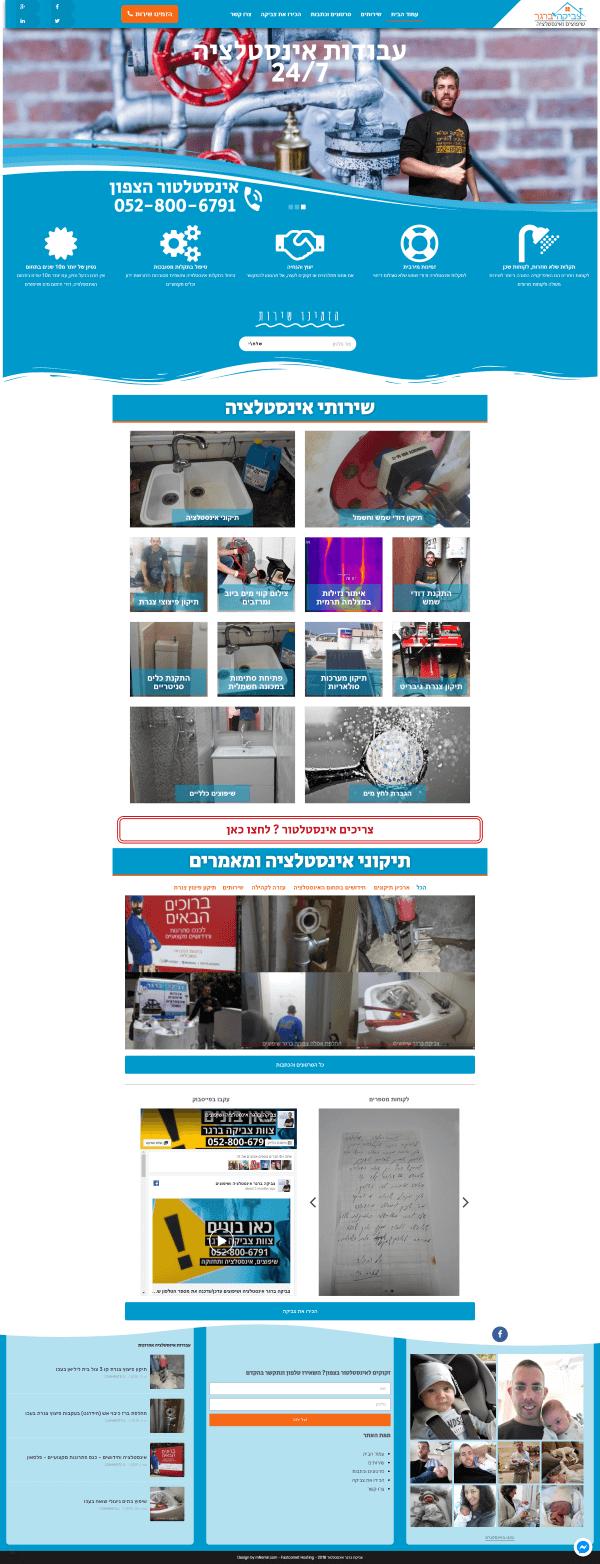אתר אינטרנט לאינסטלטור